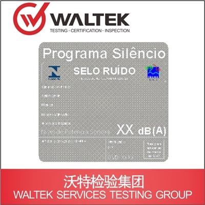 巴西噪音等级宣称(SELO RUIDO)