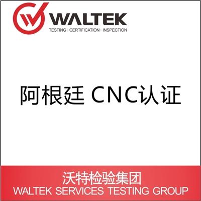 阿根廷 CNC认证