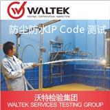 防尘防水IP Code 测试