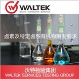 卤素及特定卤系有机物限制要求
