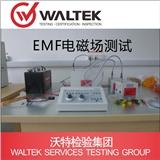 EMF电磁场测试