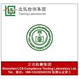 沙特SASO认证|灯具出口沙特SASO认证|灯具沙特IEC 60598