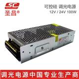 圣昌質優價廉網孔電源 12V 24V 200W 可控硅調光電源 STD-12200