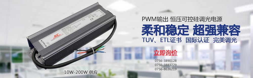200W可控硅调光电源