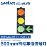 300mm动态人行信号灯 SPRX300-3-D1A