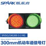 300mm动态人行信号灯 SPRX300-3-D2A