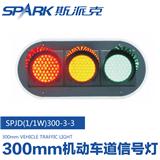 300mm车道信号灯 SPCD300-3-2INI
