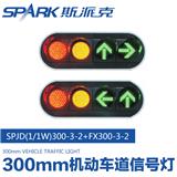 300mm太阳能黄闪灯 SPSG300-3-T3