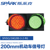 200mm机动车信号灯 SPJD(1/1w)200-3-2-RG