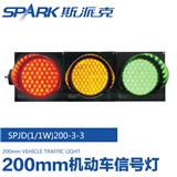 200mm机动车信号灯 SPJD(1/1w)200-3-3