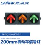 200mm机动车信号灯 SPFX(1/1w)200-3-3