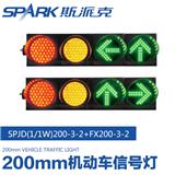200mm机动车信号灯 SPJD(1/1w)200-3-2+fx200-3-2