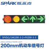 SPJD(1/1w)200-3-2+fx200-3-3 200mm机动车信号灯