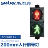 SPRX200-3-2 200mm人行信号灯