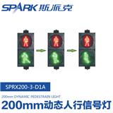 SPRX200-3-D1A 200mm动态人行信号灯