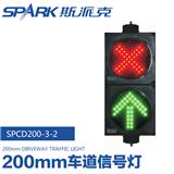 SPCD200-3-2 200mm车道信号灯