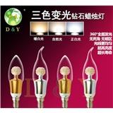 led蜡烛灯泡 三色智能变光蜡烛灯泡 E14尖泡 E14拉尾泡 E27球泡 节能 高亮