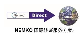 NEMKO国际转证服务方案