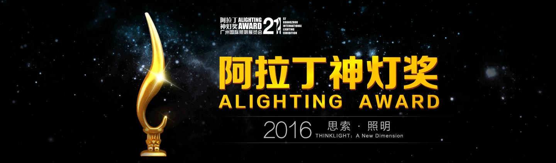 2016年阿拉丁神灯奖
