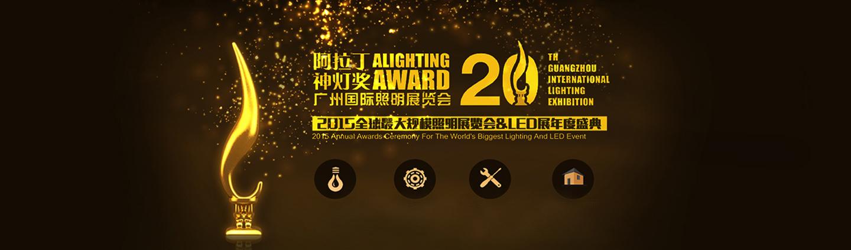2015年阿拉丁神灯奖