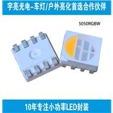 常规备货库存式销售5050rgbw 全晶元封装 完美四合一 白光0.2W