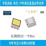 深圳厂家现货供应3535 防水系列 独家白光防水 晶元封装 IP68