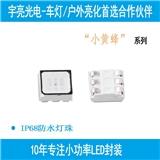 贴片3535RGB 防水系列灯珠 0.2W小功率 可做白光 2.8高户外专用
