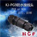 汇诚丰厂家供应KJ-PG8防水接头 IP68防水等级 户外灯接线. 防水连接器 TUV认证 一进一出