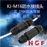 汇诚丰厂家供应KJ-M16防水接头 IP68防水等级 户外灯接线. 防水接线柱 TUV认证 一进一出
