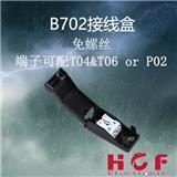 汇诚丰 B702端子接线盒、配套接线端子、防尘、防晒,适用于室内外接线户外照明方便接线柱接线排