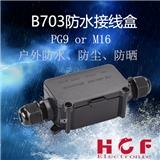 汇诚丰B703防水接线盒接线端子IP66 户外照明灯具连接器 配套端子 防水线照明连接盒