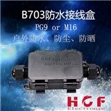 汇诚丰 B704防水接线盒 接线盒接线端子IP66防水等级 户外照明灯具配端子、防尘防晒 适用室内外