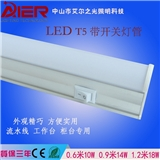LED日光灯管T5一体化支架带开关节能灯管t5带小开关一体铝塑灯管精巧方便流水线工作台柜台专用