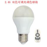 2.4G 可调光调色 双色智能LED球泡