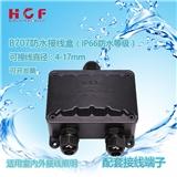 汇诚丰B707防水接线盒接线端子IP66 户外照明灯具连接器 配套端子