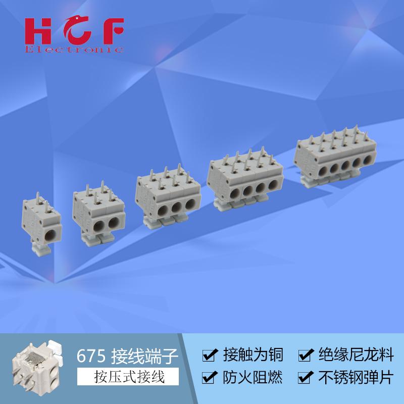 vde ul 可定制位数 电路板端子 按压式快速接线