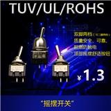 汇诚丰厂家MTS-101摇摆开关 两脚两档 翘板开关 TUV认证 电源台灯 两针