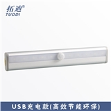 厂家直销USB人体感应灯led锂电池铝合金小夜灯充电感应衣柜灯批发