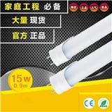 三德士LED灯管 T8单体管 15W,900mm长