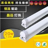 三德士LED T5一体日光灯管 20W,1200mm长