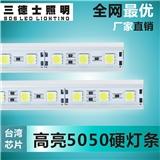 热销三德士LED硬灯条 晶元芯片 5050,一米72灯
