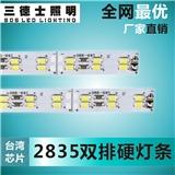 三德士LED硬灯条 双排168灯,2835