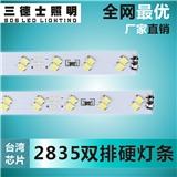三德士LED 双排硬灯条 2835,144灯