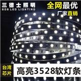 三德士LED软灯条 3528,120灯软灯条 防水软灯条