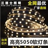 三德士LED软灯条 5050软灯条 60灯低压软 灯条