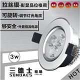 三德士LED天花灯 刀片散热器3W拉丝银