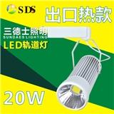LED轨道灯 20W 三德士热销