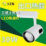 LED轨道灯 30W 三德士热销款