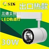 LED轨道灯 30W C0B 热销