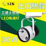LED 30W轨道灯 COB 热销款